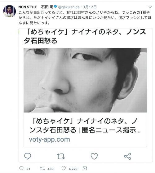 「こんな記事出回ってるけど、おれと岡村さんのノリやからね」 ノンスタ石田さん報道に当惑