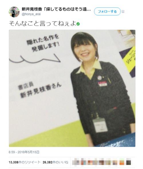 カリスマ書店員・新井見枝香さん「隠れた名作を発掘します!」の吹き出しに「そんなこと言ってねぇよ」→求人サイトのコメントが書き換えられた事例が集まる