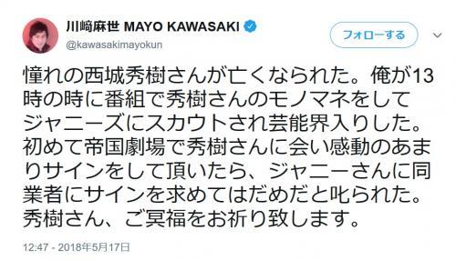 「秀樹さんのモノマネをしてジャニーズにスカウトされ……」西城秀樹訃報に川崎麻世がコメント
