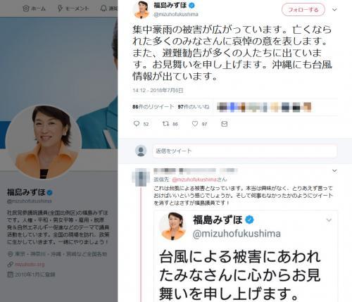 福島みずほ議員「台風による被害にあわれたみなさん」ツイートを削除し「集中豪雨の被害が広がっています」
