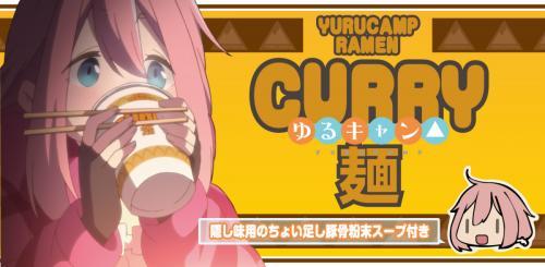なでしこの隠し味・豚骨粉末スープ付き『ゆるキャン△~カレーめん~』発売決定