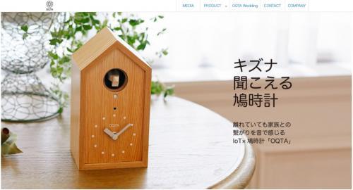 「気にかけてるよ」の気持ちをハトの鳴き声で形にするIoT鳩時計『OQTA HATO』 先行ユーザーの活用コラム連載をスタートします