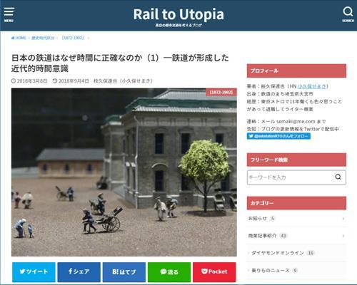 日本の鉄道はなぜ時間に正確なのか(1)―鉄道が形成した近代的時間意識(Rail to Utopia)
