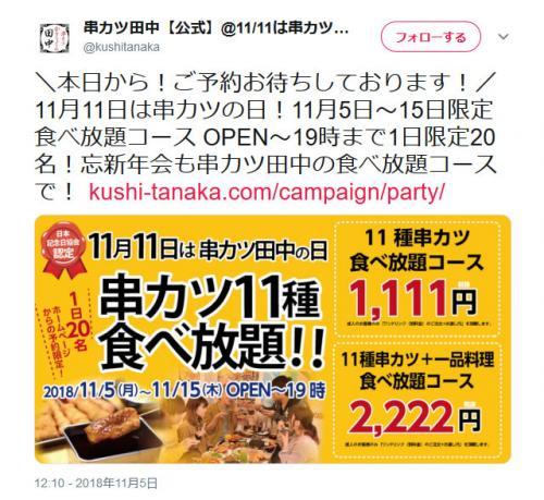 11月11日は串カツ田中の日! 11月15日まで串カツ11種が1111円で食べ放題実施中