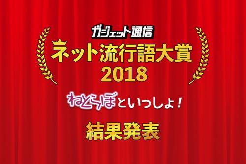1位は「バーチャルYouTuber/VTuber」『ガジェット通信 ネット流行語大賞2018 ねとらぼといっしょ!』投票結果発表!