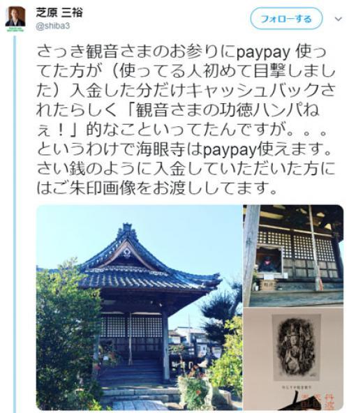 ついにお寺までPayPayで投げ銭できるように! 観音様のご利益でキャッシュバックが!?