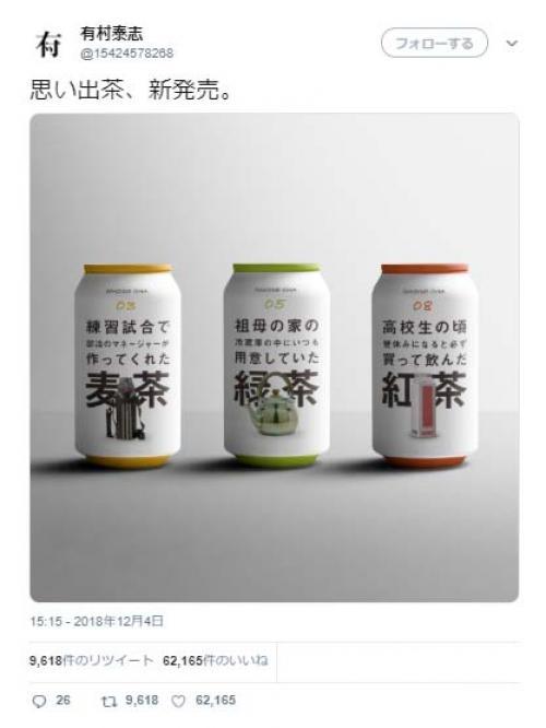 懐かしあるあるをデザインしたネタ缶『思い出茶』に哀愁の声「なんで高校生ってリプトン飲むんだろう」