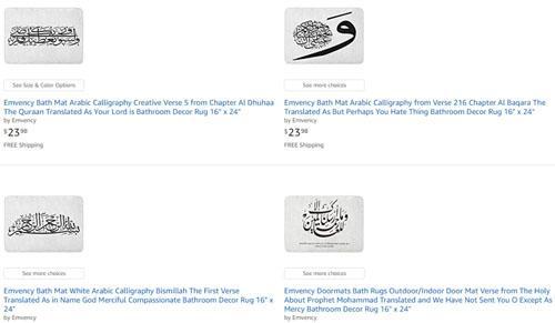 「便座カバーにコーランの図柄を使うとは!」 ムスリムの抗議を受けてAmazonが商品を削除