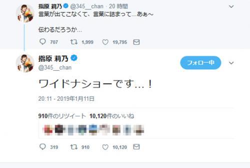 指原莉乃さん「言葉が出てこなくて、言葉に詰まって…」1月13日放送『ワイドショー』で「指原が語るNGT48の今回の騒動」