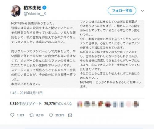 NGT48山口真帆さんが騒動を謝罪し波紋広がる 北原里英さんや柏木由紀さんたちも言及
