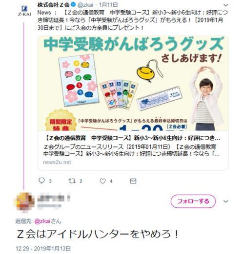 週刊文春のNGT48関連記事で風評被害!? 通信教育「Z会」が「一切関係ございません」とプレスリリース