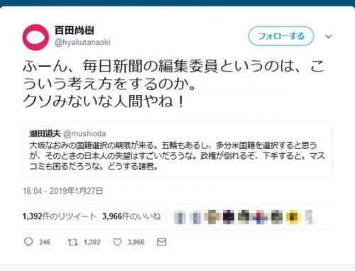 大坂なおみ選手が米国籍選択なら「政権が倒れるぞ、下手をすると」潮田道夫・毎日新聞編集委員のツイートが話題に