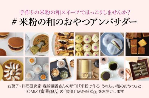 """""""米粉+和のおやつ""""の魅力を伝えるアンバサダーになりませんか?"""