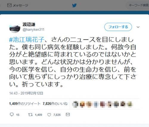 競泳の池江璃花子選手が白血病を公表 渡辺謙さんや中川翔子さんが『Twitter』でエール