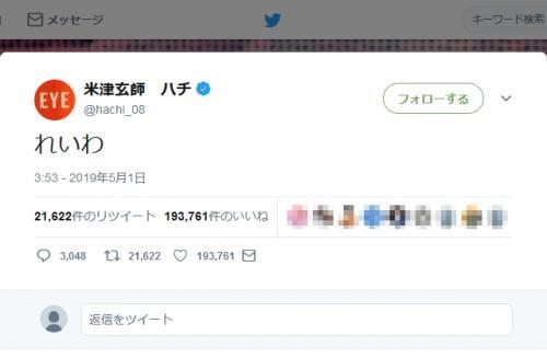 新元号「令和」がスタート 米津玄師さんの「れいわ」という一言ツイートに「いいね!」19万超