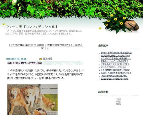 盲目の犬を助ける小犬の「話」(ウィーン発 『コンフィデンシャル』)