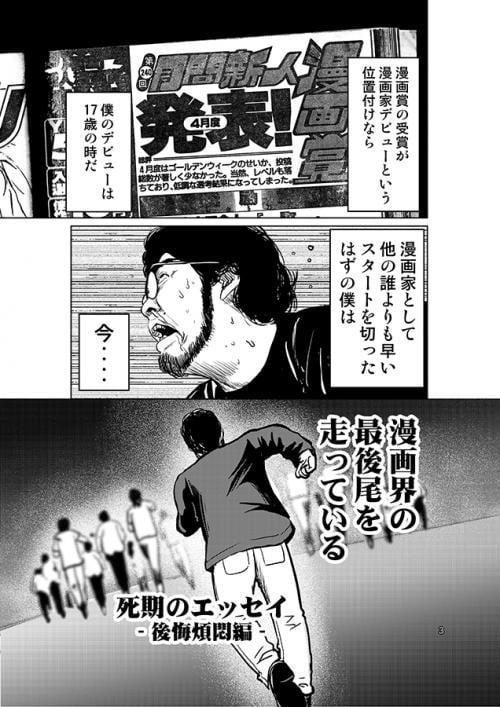 漫画 無人 駅 【新装版】家出少女と無人駅(2)(悶々堂) :