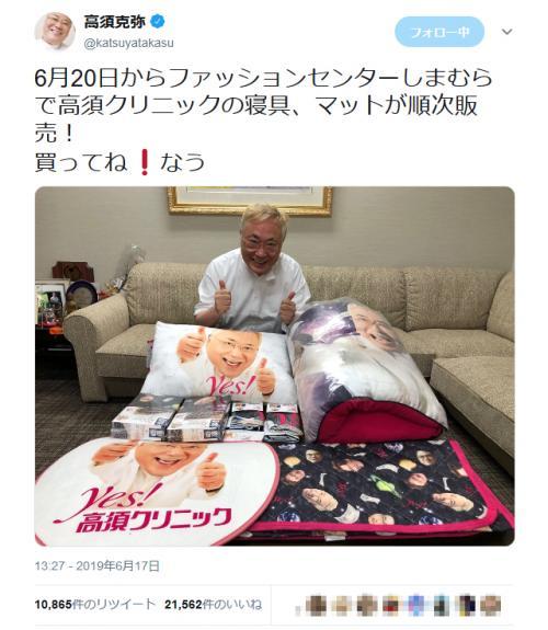 ファッションセンターしまむらで高須クリニックの寝具やマットを販売!高須克弥院長「買ってね!なう」
