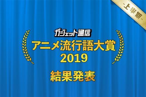 『ガジェット通信 アニメ流行語大賞2019上半期』は『かぐや様は告らせたい』『鬼滅の刃』『ケムリクサ』が受賞