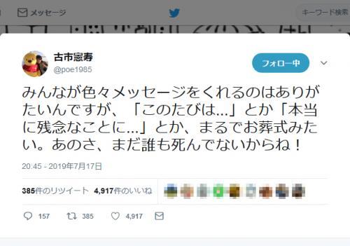 2回連続で芥川賞を逃した古市憲寿さん「まるでお葬式みたい。あのさ、まだ誰も死んでないからね!」