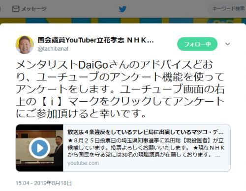 N国党・立花孝志党首が『YouTube』でアンケートを開始 メンタリストDaiGoさんの「心理学的提案」を受け