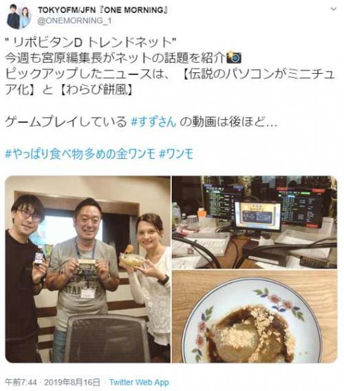ガジェ通日誌:TOKYO FM「ONE MORNING」の「リポビタンD TREND NET」(8月16日放送回)に出演! テーマは「PasocomMini PC-8001」&「わらび餅風」