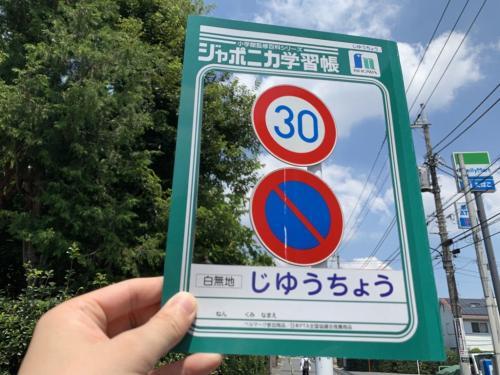 「自由すぎる自由帳」がネットで反響「道路標識いいですねぇ」「欲しいな」