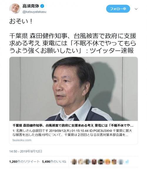 停電対応「不眠不休で」発言等の森田健作知事に批判集まる 高須克弥院長は「おそい!」「愚鈍」とバッサリ