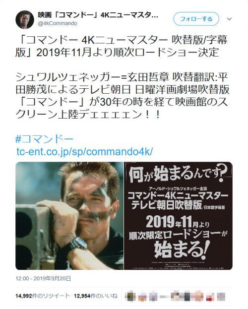 「何が始まるんです?」 伝説のアクション映画「コマンドー」4Kニューマスターのロードショー決定