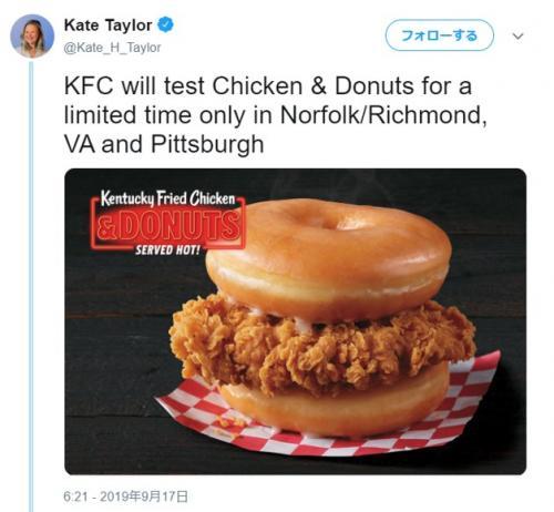 KFCがチキンをドーナツでサンドしたってよ 揚げ物を揚げ物でサンド+砂糖の塊でコーティングという暴挙