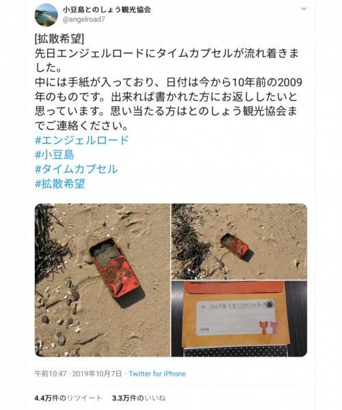 「10年後のあなたは今どこで何をしていますか?」 小豆島の景勝地に突如あらわれたタイムカプセルが話題に