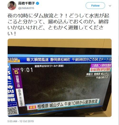 日本共産党の高橋千鶴子衆院議員 ダム放流に「どうして水害が起こると分かって溜め込んでおくのか」ツイートを削除