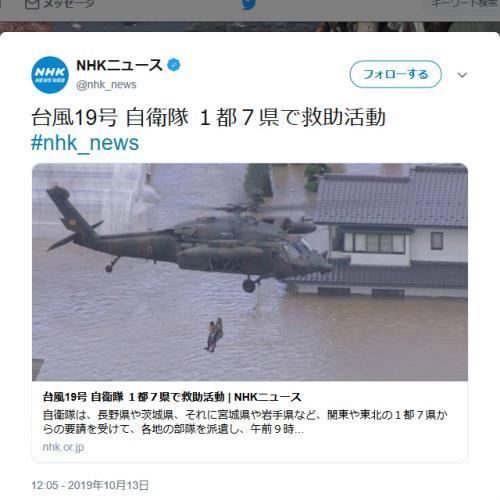 台風19号が日本中で猛威 SNSに広がる「NHKはぶっ壊しちゃいけない」の声