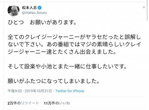 「誤解しないで下さい」 松本人志さんがクレイジージャーニー打ち切りについてコメント