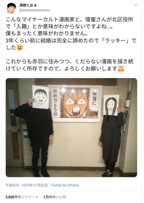 赤羽がとりもった縁? 漫画家・清野とおるさんと壇蜜さんの入籍発表に驚きの声