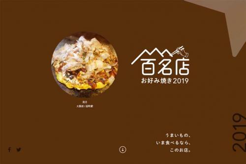 食べログが「お好み焼き 百名店 2019」を発表 評価ベスト5と初選出のお店は?