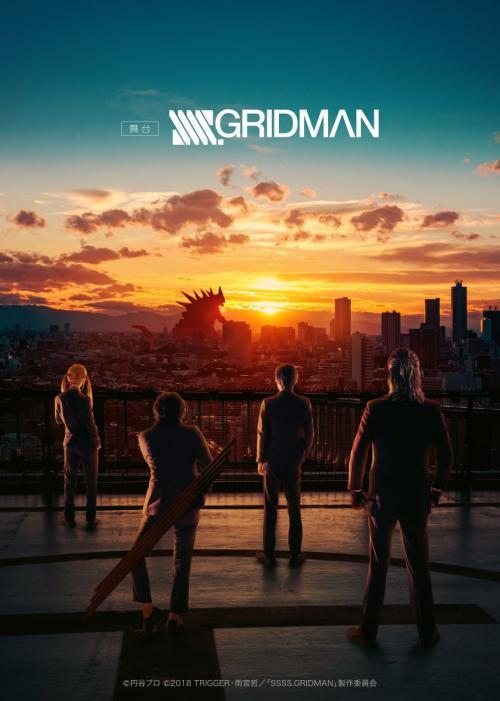 「SSSS.GRIDMAN」初舞台化 新世紀中学生のティザービジュアル&キャスト解禁!サムライ・キャリバーはアニメ出演の高橋良輔