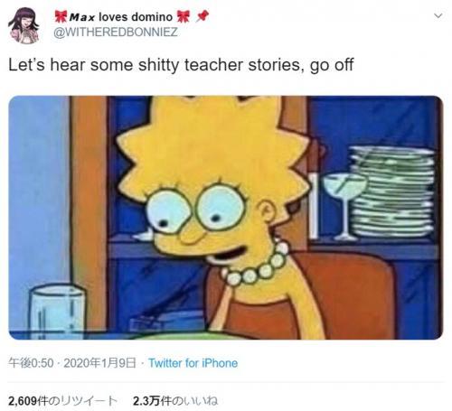 ひどい先生の話を聞かせてください 「このクラスの半分は刑務所行きだな」