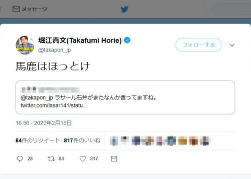 堀江貴文さん「馬鹿はほっとけ」 槇原敬之さん逮捕でのラサール石井さんの「逮捕者リスト」ツイートに