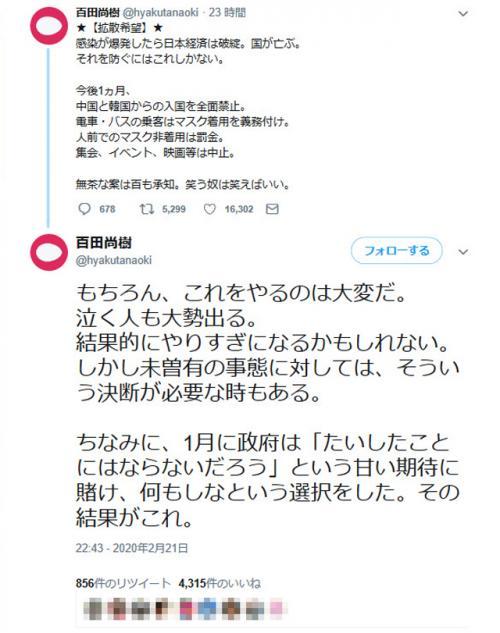 百田尚樹さん「感染が爆発したら日本経済は破綻。国が亡ぶ。それを防ぐにはこれしかない」新型肺炎で提言ツイート