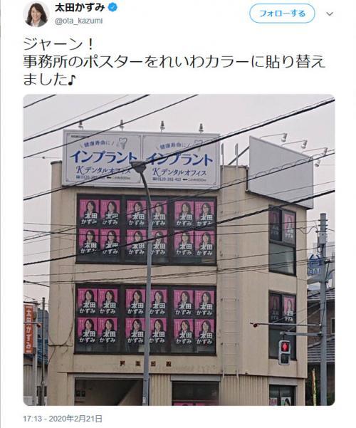 「事務所のポスターをれいわカラーに貼り替えました♪」太田かずみ前衆議院議員の画像ツイートが話題に