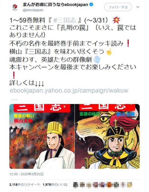これこそまさに「孔明の罠」!?『ebookjapan』で横山光輝先生の「三国志」が全60巻中59巻まで無料!3月31日まで