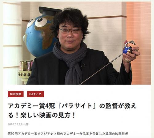 ポン・ジュノ 先生オススメの日本映画<ベスト3>とは?日テレ「世界一受けたい授業」で明かす