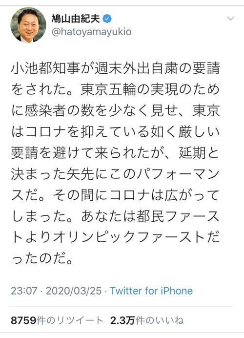 鳩山由紀夫元首相「東京五輪の実現のために感染者の数を少なく見せ」小池百合子都知事を批判したツイートが物議