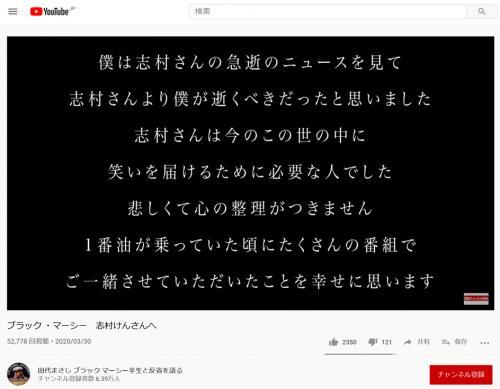 田代まさしさん「志村さんより僕が逝くべきだったと思いました」「いつかあの世でまた一緒にコントをさせていただけたら嬉しいです」志村けんさんの訃報に