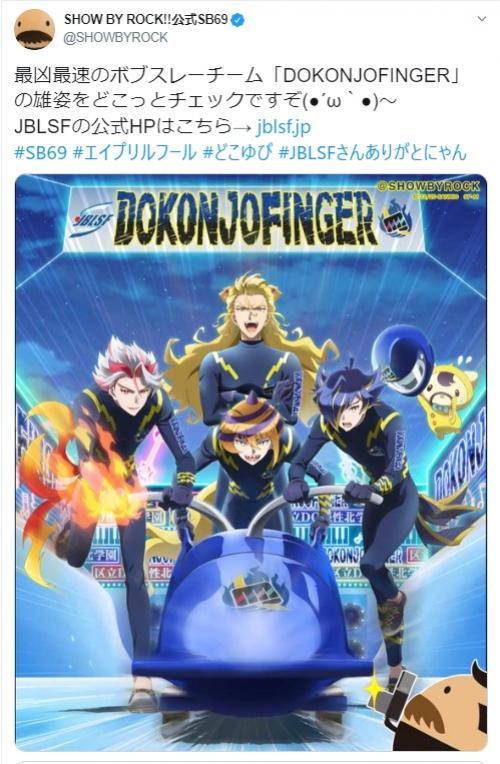 『SHOW BY ROCK!!』最凶の4人DOKONJOFINGERがバイクを捨てボブスレーチームを結成!? 特別MV公開