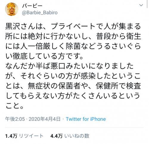 「プライベートで人が集まる所には絶対に行かない」 森三中・黒沢さんの新型コロナウイルス感染にタレント仲間が反応