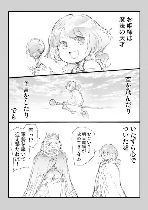 「明日魔物が攻めてきますわ」という嘘が大事に! 竜に変身した天才魔法少女の結末を描いた漫画が寓話的だった