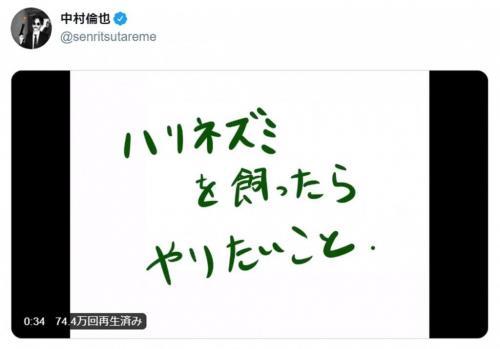 中村倫也さんの手書き動画シリーズ「○○を飼ったらやりたいこと」が大反響!  シュールな展開に注目