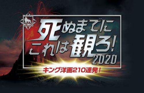 廉価BD・DVDシリーズ「死ぬまでにこれは観ろ!2020」8月発売 『死霊のはらわた3』『ザ・クレイジーズ』などがラインナップ[ホラー通信]